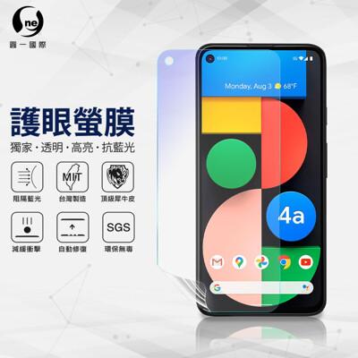 O-ONE『護眼螢膜』Google Pixel 4a 5G 滿版全膠抗藍光螢幕保護貼 SGS MIT (7.2折)