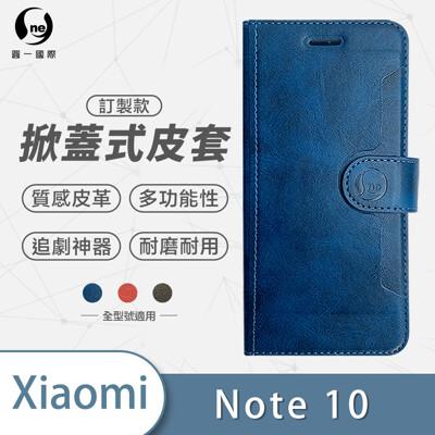 XiaoMi 小米 Note 10 小牛紋掀蓋式皮套 皮革保護套 皮革側掀手機套 手機殼 (7.1折)