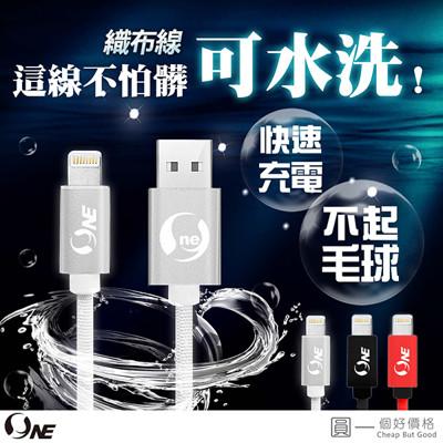 【o-one】2.4A高速快充可水洗-高強韌織布充電傳輸線 (iPhone/安卓/Type-C) (3.8折)