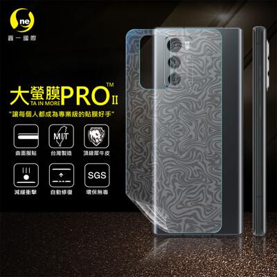 【大螢膜PRO】LG Wing 5G 全膠背蓋保護貼 環保 MIT 背貼-水舞碳纖維 (7.9折)
