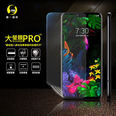 ★加購快充線區 O-ONE【大螢膜PRO】LG G8S ThinQ 全膠螢幕保護貼 環保 犀牛皮 (6.8折)