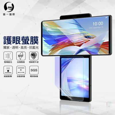 『護眼螢膜』LG Wing 5G 次螢幕 滿版全膠抗藍光螢幕保護貼 SGS MIT (7.2折)