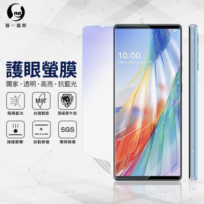 『護眼螢膜』LG Wing 5G 滿版全膠抗藍光螢幕保護貼 SGS MIT (超值組合包) (8折)