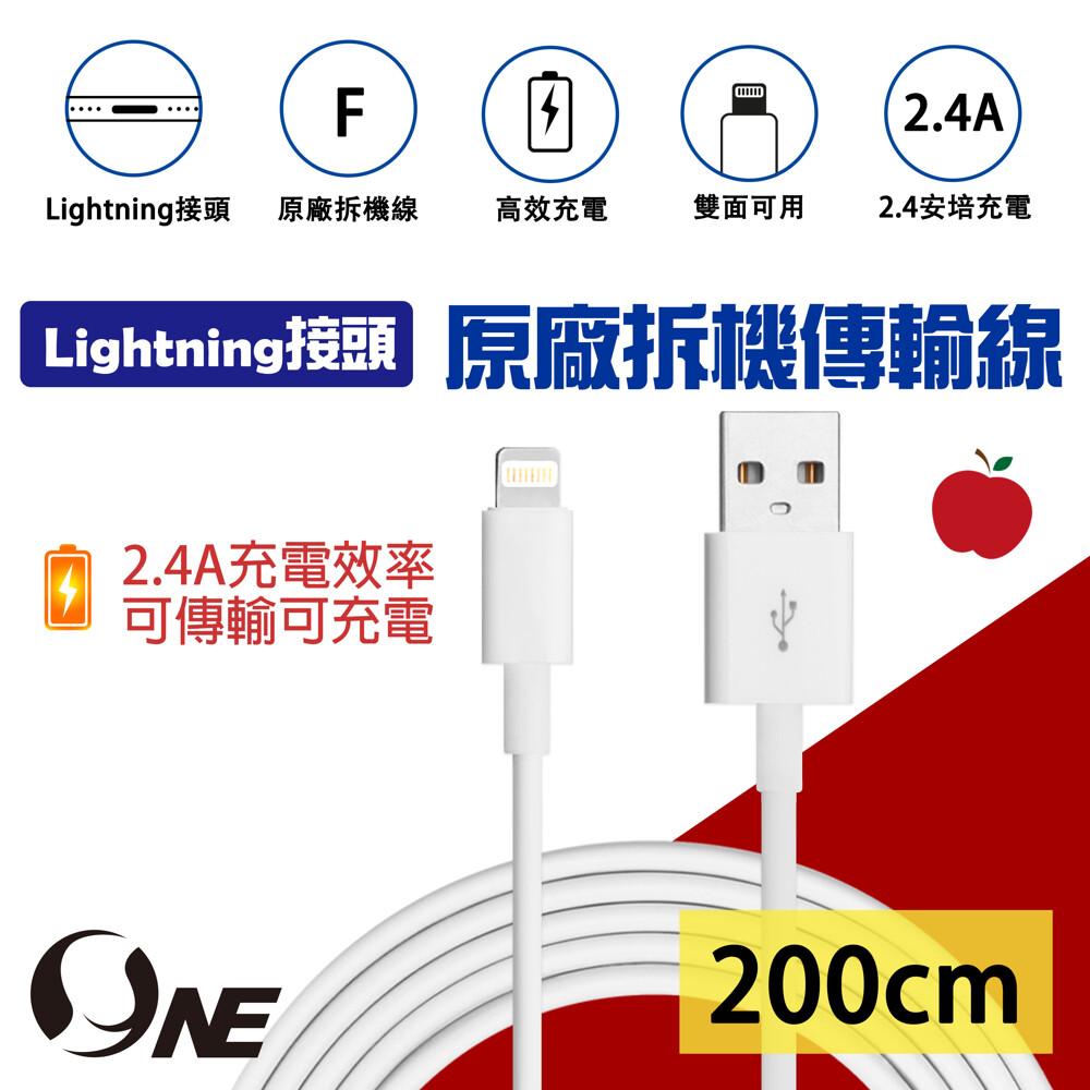 o-oneiphone充電/傳輸線 快充線-(蘋果專用lightning頭)-2米