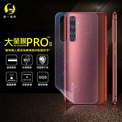 【大螢膜PRO】realme X50 Pro 全膠背蓋保護貼 環保無毒 MIT (水舞-碳纖維) (7.9折)