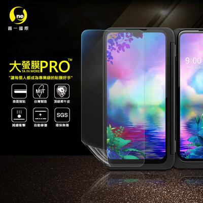 【大螢膜PRO】LG G8x Thinq 配件殼 全膠螢幕保護貼  環保無毒 犀牛皮原料 MIT (7.2折)