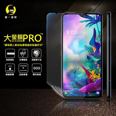 【大螢膜PRO】LG G8x Thinq 全膠螢幕保護貼  環保無毒 犀牛皮原料 MIT (6.4折)