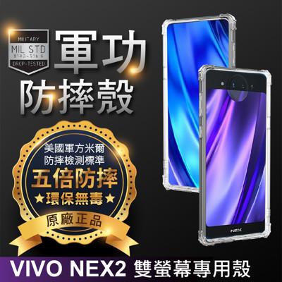 【原廠正品】Vivo NEX2 雙螢幕專用款 美國軍事規範防摔測試-軍功防摔手機殼 (5.7折)
