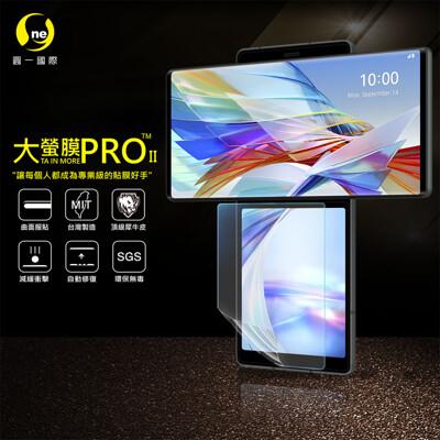 【大螢膜PRO】LG Wing 5G 次螢幕 全膠螢幕保護貼 環保 犀牛皮 MIT 保護貼 (6.4折)