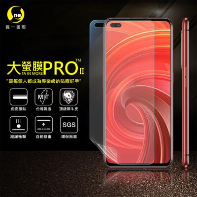 【大螢膜PRO】realme X50 Pro 全膠螢幕保護貼 環保無毒 犀牛皮原料 MIT 保護貼 (6.4折)