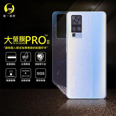 【大螢膜PRO】VIVO X50 Pro 全膠背蓋保護貼 環保無毒 MIT (水舞-碳纖維) (7.9折)