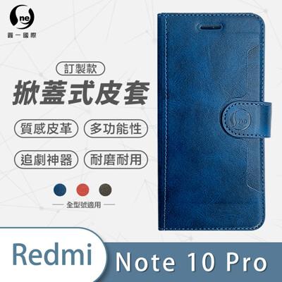 XiaoMi 紅米 Note10 Pro 小牛紋掀蓋式皮套 皮革保護套 皮革側掀手機套 手機殼 (7.1折)