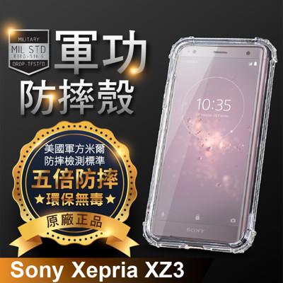 【原廠正品】Sony Xperia XZ3 美國軍事規範防摔測試-軍功防摔手機殼 (5.7折)