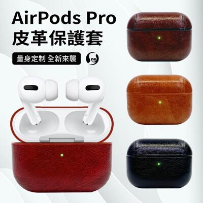 AirPods Pro 無線藍芽耳機 皮革保護套 AirPods Pro保護套 (7.5折)