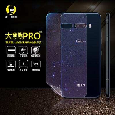 【大螢膜PRO】LG G8X Thinq 全膠背蓋保護貼 環保 MIT (水舞-碳纖維) (7.9折)