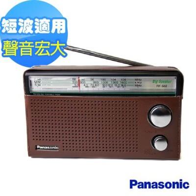 【Panasonic 國際牌】三波段便攜式收音機 RF-562D (6.8折)