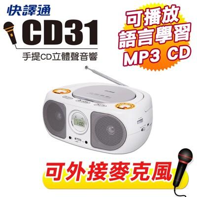 【快譯通 Abee】手提CD/MP3/USB立體聲音響 CD31 (7.4折)