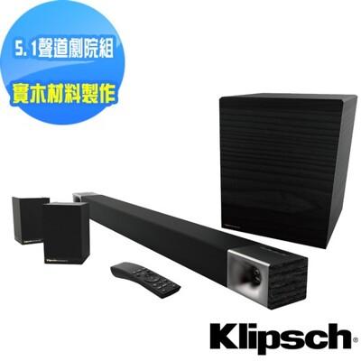 【美國Klipsch】5.1聲道劇院組Soundbar Cinema 600 5.1 送光纖線 (8.9折)
