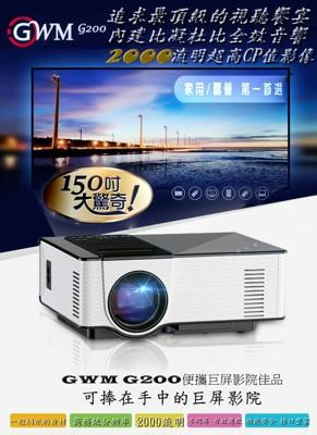 【贈送70吋布幕】【 台灣公司貨 一年保固】【GWM G200行動投影機 2000流明】 (8.9折)