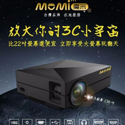 MOMI 魔米 X800 行動投影機 (9.1折)