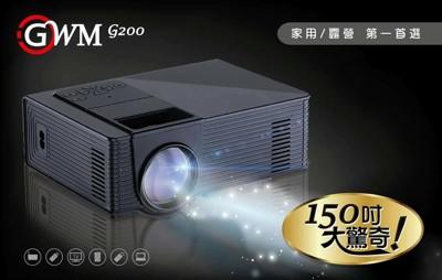 【贈送70吋布幕】【 台灣公司貨 一年保固】【GWM G200投影機】【 2000流明】 (9.5折)