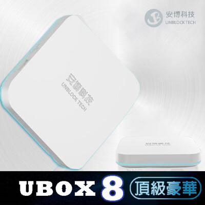 【頂級豪華 UBOX第八代】最新 安博盒子X10 4G+64G超大內存 藍芽語音遙控器 (9.2折)