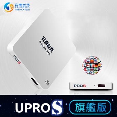 最新 安博盒子UPROS(X9) 2GB+32GB超大內存 雙頻WIFI (8.4折)