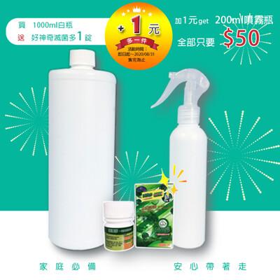 防疫超值組  好神奇滅菌多(二氧化氯消毒錠)+HDPE2號瓶1000ml+200ml (5.1折)