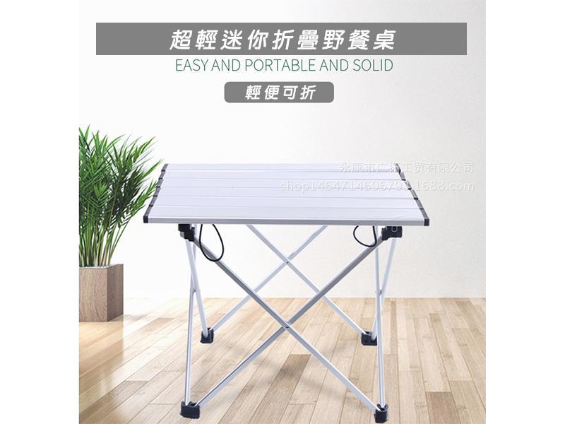 超輕迷你折疊野餐桌 露營 垂釣 聚餐 摺疊桌 方便收納 (tok1304)