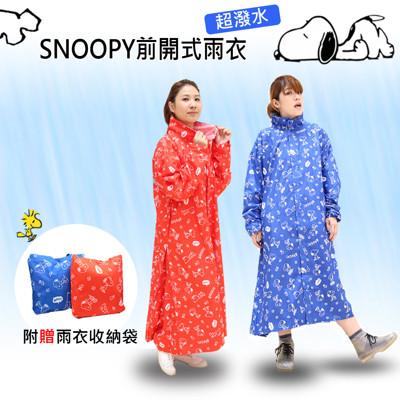 SNOOPY前開式尼龍雨衣 (4.7折)