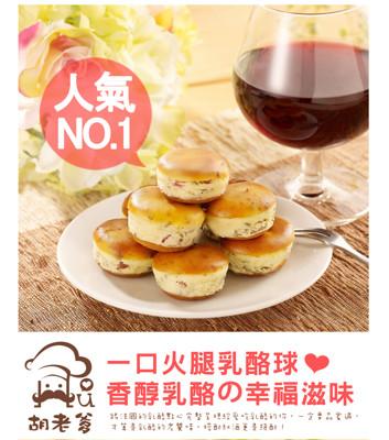 【胡老爹】一口火腿乳酪球/一口布朗尼 (5.5折)