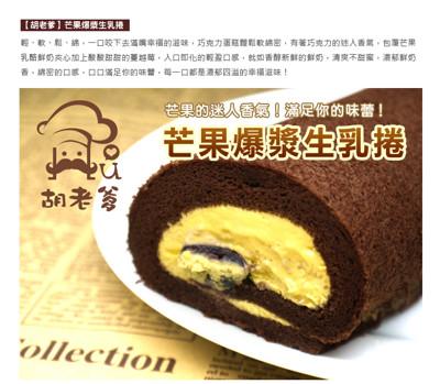【胡老爹】爆漿生乳捲(香草/巧克力/芒果) (4.3折)