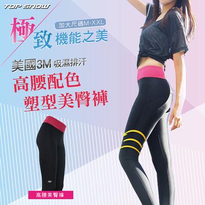 TOP SNOW 塑型顯瘦美臀壓力褲 (3.1折)