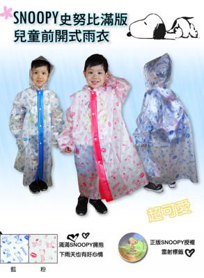 正版授權SNOOPY滿版兒童前開式雨衣 (6.1折)