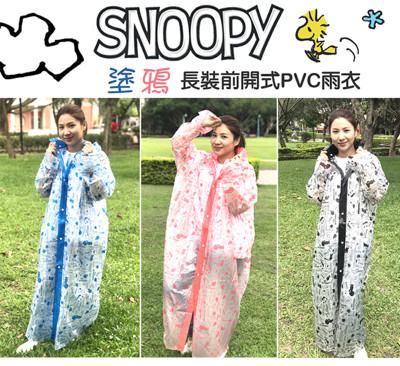 正版授權SNOOPY滿版塗鴉PVC連身雨衣 (5.3折)