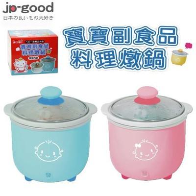 【日本好物JP-GOOD】genki bebi 元氣寶寶 寶寶副食品料理燉鍋 ★LB81500 (6.8折)