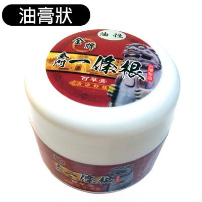 【金牌金門】一條根百草膏油膏(清涼舒緩) 90g (6.7折)