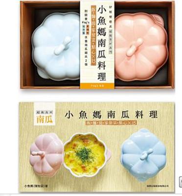 小魚媽南瓜料理食譜-送限量療癒系南瓜鍋2個 養生食譜 美食食譜 (4.4折)