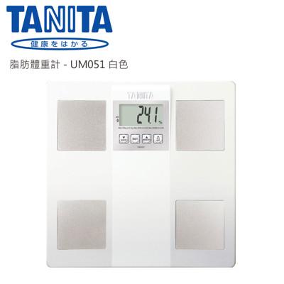【TANITA】體組成計 UM051 (2色任選) (4.2折)