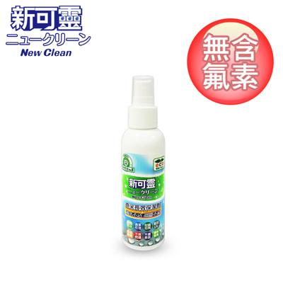 【NewClean 新可靈】抗UV奈米長效保潔劑/防水噴劑 ( 90ml ) (5.6折)