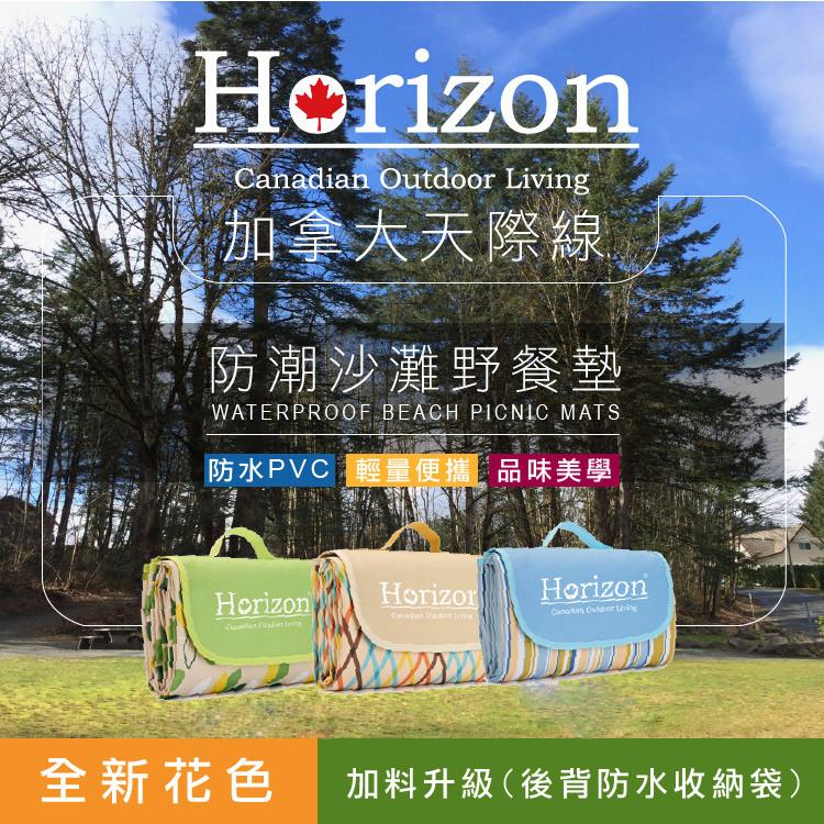 horizon 天際線防潮沙灘野餐墊 - 附肩背收納袋 (全台野餐日指定品牌)