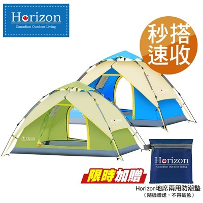 【Horizon 天際線】第三代秒搭自動露營野餐帳棚 3~4人 ( 2色任選 ) 限時搭贈防潮地墊 (6.1折)