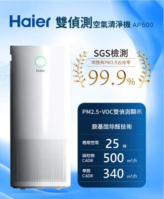 海爾 Haier 雙偵測醛效抗敏空氣清淨機 AP500 (PM2.5/除甲醛) 加贈安眠噴霧儀X1 (7.7折)