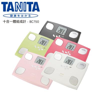 【TANITA】十合一體組成計BC750 (多色任選) (4.7折)