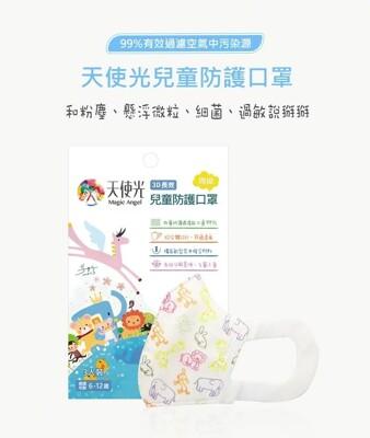 天使光3d奈米高效防護-兒童4層口罩(3入) (4.3折)