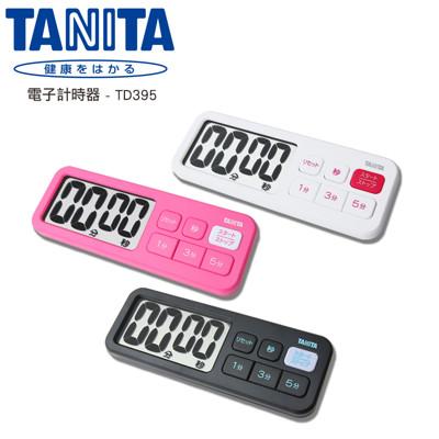 【TANITA】電子計時器 TD395 (三色任選) (8.6折)