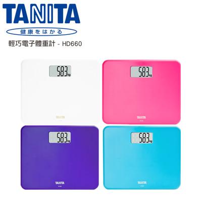 【TANITA】輕巧電子體重計HD660 (四色任選) (4.8折)