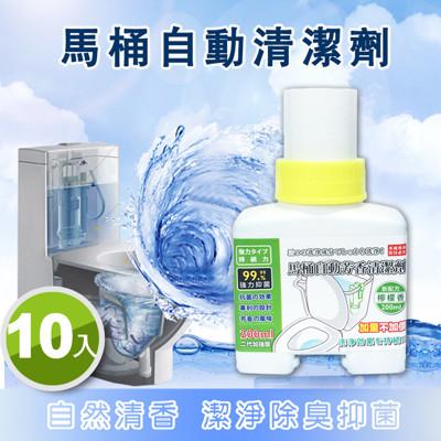 【日版-沖水寶】台灣製二代加強版馬桶自動清潔芳香抑 200ML大容量(3香味任選) (4.8折)