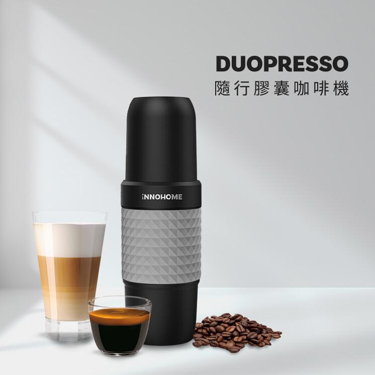 innohomeduopresso 隨行膠囊咖啡機 買就送4入膠囊咖啡x2組