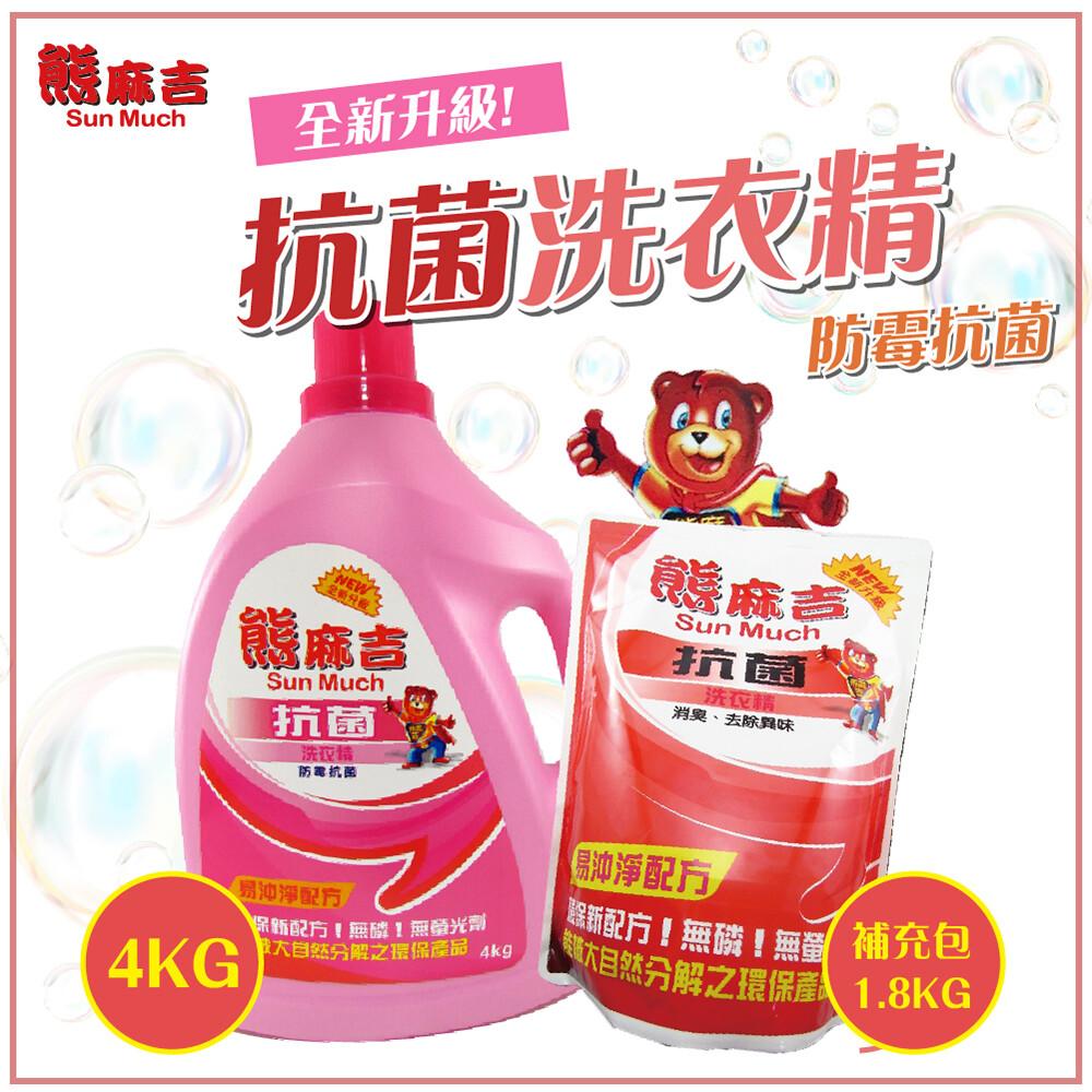 抗菌洗衣精1+1特惠組 熊麻吉抗菌洗衣精 居家抗菌 衣物清潔防疫